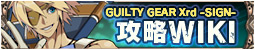 GUILTY GEAR Xrd -SIGN- オフィシャル攻略Wiki